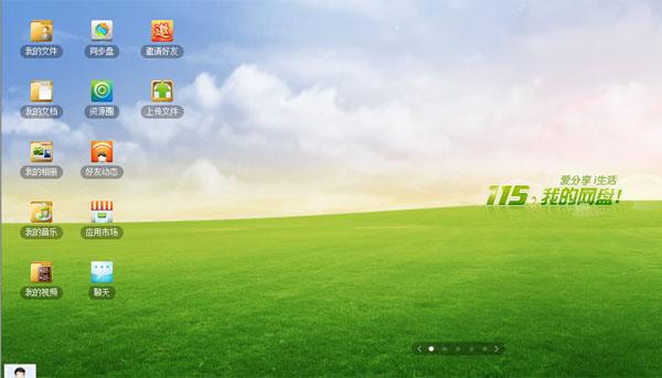115网盘-免费提供15G云存储空间网盘