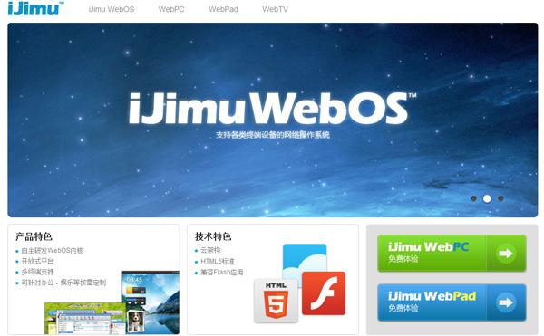 iJimu WebOS,积木在线网络操作系统