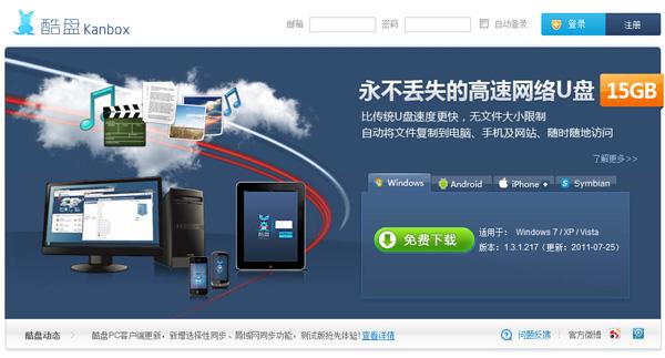 酷盘,15GB超大免费云存储空间