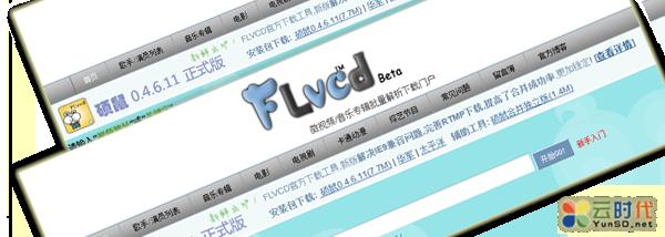 FLVCD,批量下载优酷高清视频!