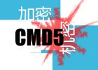 cmd5,在线破解加密密码