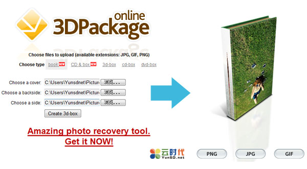3d-pack,在线制作3D包装效果