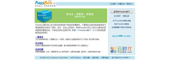 PassBox密码盒子,一键登录所有网站
