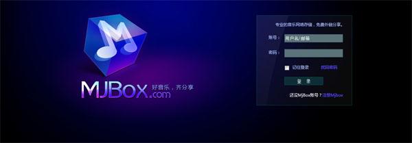 MJBOX,免费1G云存储空间,支持音乐外链