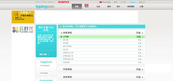 typingweb,云端免费在线练习打字!