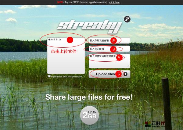 streaky,免费在线即时分享大文件,最大支持2GB!
