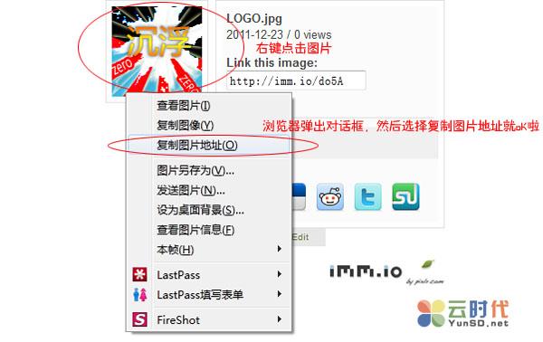 imm.io一款简单免费支持外链的图片云存储网盘!