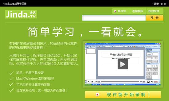金达,国内一款在线屏幕录像软件