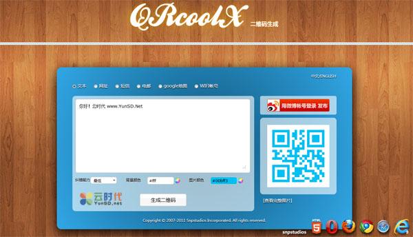 Qrcoolx,快速在线生成彩色二维码