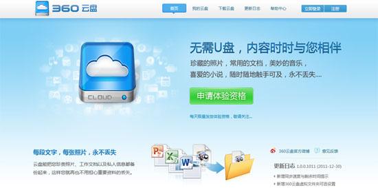 360云盘,15GB免费超大云存储空间