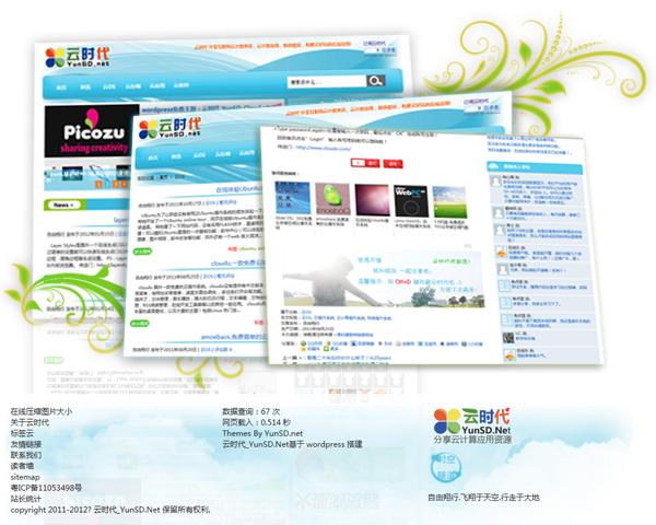 wordpress免费主题:云时代 YunSD_Cloud 发布 [更新至 1.7 版本]
