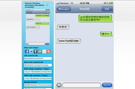 在线制作iphone短信屏幕截图