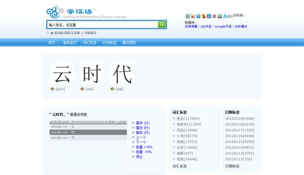 学汉语:普通话免费在线学习
