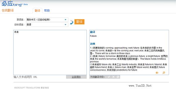 微软bing翻译_在线翻译推荐:必应Bing在线翻译 - 云时代_YunSD.Net