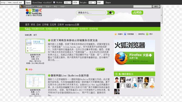 ResponsivePX,在线测试网页显示尺寸