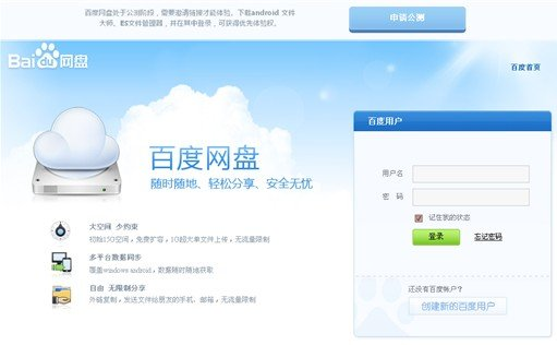 百度网盘:15GB免费云存储空间