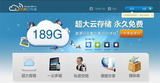 """""""天翼云存储""""启动内测 提供189G免费网络硬盘"""