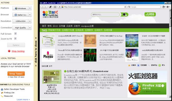 在线测试网站浏览器兼容云应用,BrowserStack