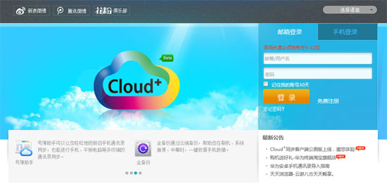 华为Cloud+云服务:免费16G超大云存储网盘