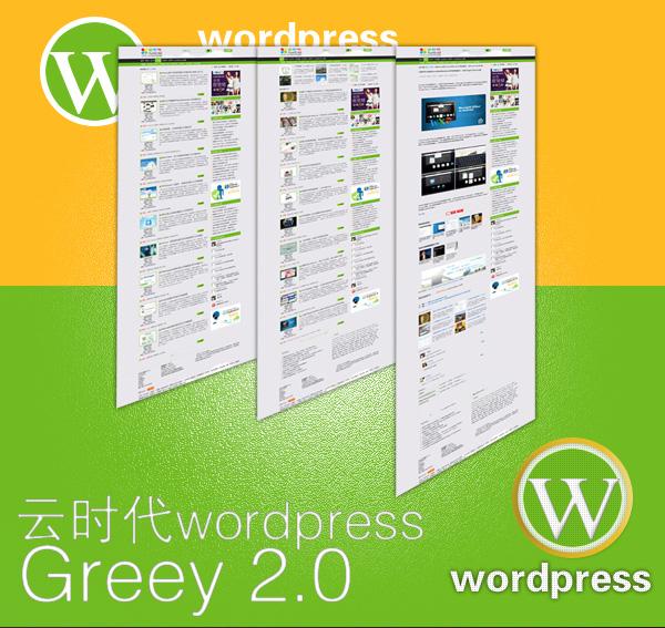 wordpress免费主题:云时代Greey 2.0 正式版发布!