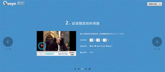 Qooye酷耶网 – 免费将在线视频转成GIF动画