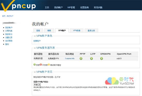 免费VPN代理,每月500M免费流量:VPNCUP