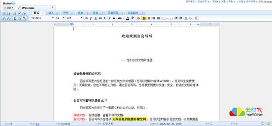 百会Office 免费在线办公软件套件