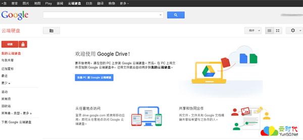 Google Drive - 免费5GB云端硬盘,最高可以获取25GB免费扩容