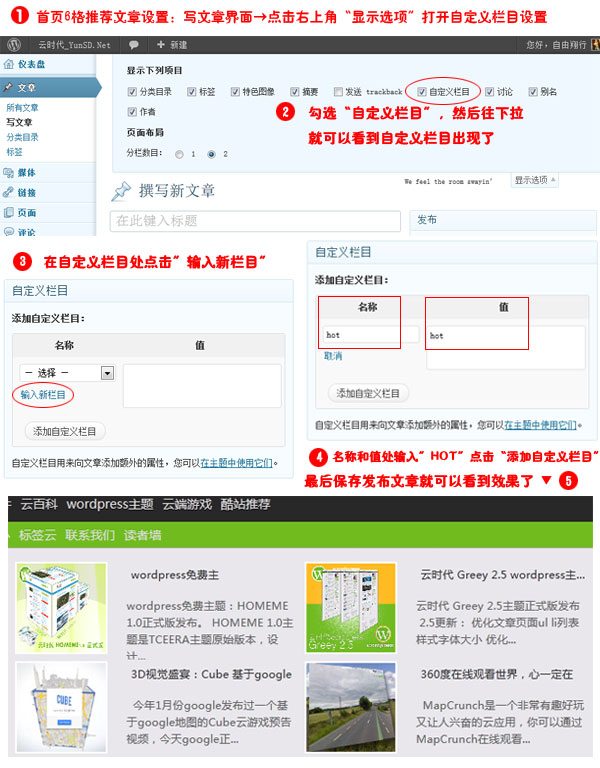 wordpress免费主题:云时代Greey 3.0正式版发布