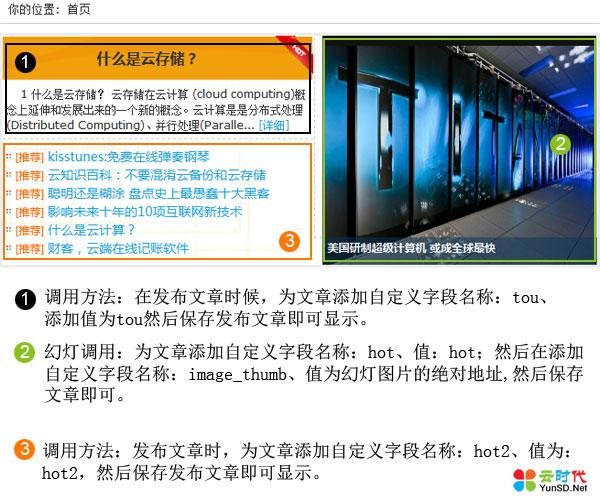 wordpress免费主题:云时代TceEra主题 4.3.2正式版