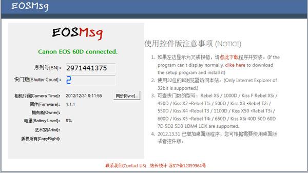 eosmsg:免费在线检测佳能单反快门次数