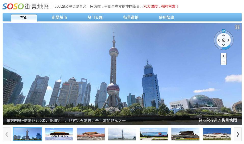 SOSO街景地图-360度为你呈现最真实的中国街景!