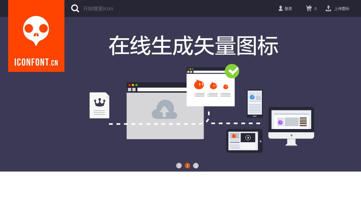 iconfont.cn:阿里巴巴矢量图标库矢量图标在线生成应用